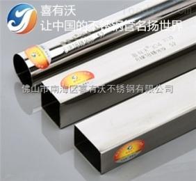 齐全304不锈钢管实标实厚厂家直销喜有沃不锈钢
