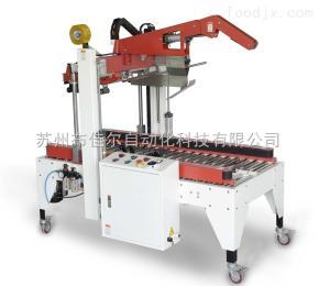 BJE-FX002自动折盖封箱机BJE-FX002