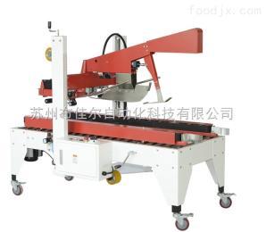 BJE-FX001自动折盖封箱机BJE-FX001