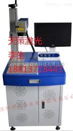 ylp-20东凤皮革制品打码机横栏光纤激光打标机小榄金属镭雕机