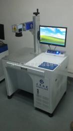 ylp-20电子烟激光打标机中山五金塑胶移动电源激光雕刻机