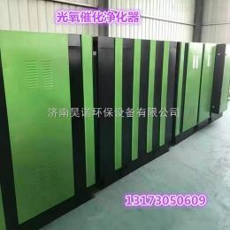 LH-250济南废气处理装置光氧催化净化器设备哪家好