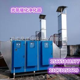 008山东环保设备光氧催化净化器
