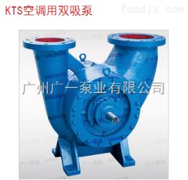 KTS空调用双吸泵KTS空调用双吸泵-KTS空调泵-空调泵报价-广州空调泵价格