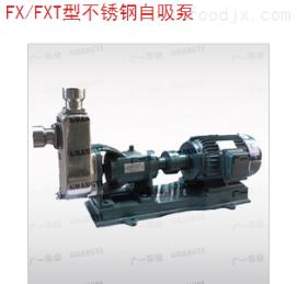 FX/FXT型不锈钢自吸泵FX/FXT型不锈钢自吸泵-不锈钢自吸泵