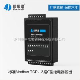 C2000-A2-SXD0080-DX1?#30340;?#24503;8路继电器输出控制io模块转485信号支持rtu协议