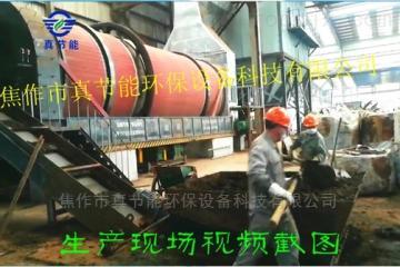 滚筒高效节能印染污泥烘干机