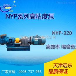 NYP-320津遠東牌NYP-320高粘度轉子泵不銹鋼材質輸送果醬配套普通電機