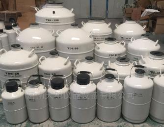 价格茂名生物冻存液氮罐天驰10升