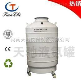 青岛天驰液氮容器罐