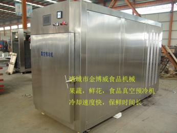 果蔬真空预冷机多少钱