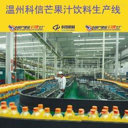 温州科信小型芒果汁饮料制作设备厂家芒果深加工设备
