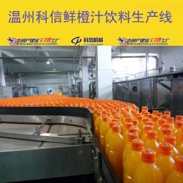 温州科信小型?#39135;?#27713;饮料生产设备厂家橙子深加工设备