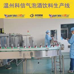 kx-2000全套玻璃瓶裝起泡酒生產流水線設備價格 全自動氣泡酒灌裝機械設備廠家