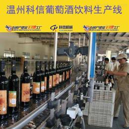 kx-2000全套玻璃瓶裝葡萄酒生產流水線設備價格 全自動紅酒灌裝機械設備廠家