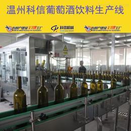 kx-2000新型玻璃瓶装葡萄酒生产流水线设备价格|全自动红酒过滤设备厂家