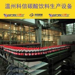 kx-2000小型碳酸饮料生产线设备价格|整套芬达饮料灌装机械设备厂家