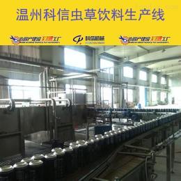 kx-2000大型虫草饮料生产线设备价格|全自动虫草饮料灌装机械设备厂家