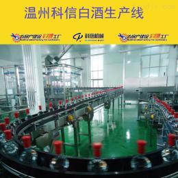 kx-216565全自動白酒加工設備廠家 小型白酒釀造設備
