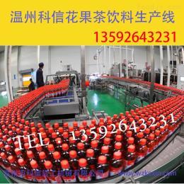 kx-2000全自动花果茶饮料生产线设备价格|?#34892;?#22411;花果茶饮料设备厂家