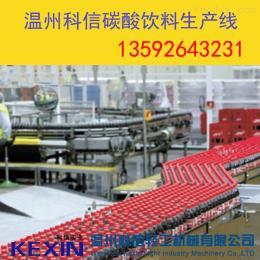 kx-22000小型碳酸饮料加工流水线设备价格|整套碳酸饮料生产工艺