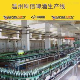 kx-2000成套啤酒生產線設備廠家溫州科信
