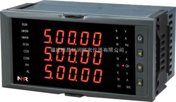 福建虹润NHR-3300系列三相综合电量表
