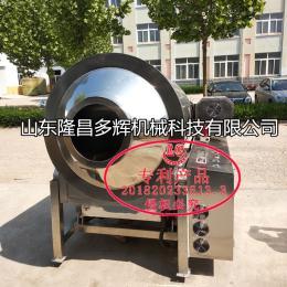 LC-800全自动电磁瓜子滚筒炒锅
