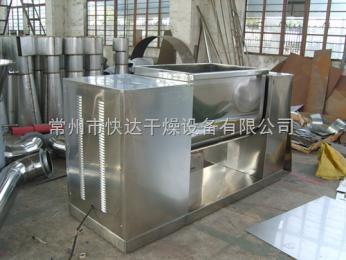 CH系列滚筒刮板干燥机 快达CH系列槽型混合机