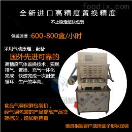 鲜果盒式气调保鲜包装机 盒式包装设备