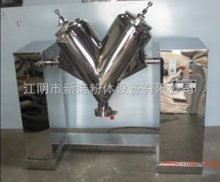 100LV型粉末混合機 高效混料機