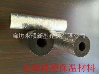 10mm厚橡塑海綿保溫板一立方價格/特價優惠