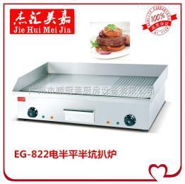 EG-822臺式電半平半坑扒爐