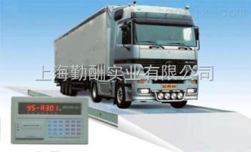 SCS化工行業地磅SCS30噸地磅 上海不銹鋼電子汽車磅