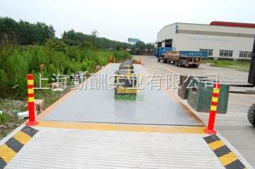SCS寶山區40噸電子汽車磅 3*7m地上衡