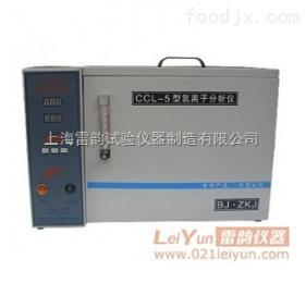 【新标准】CCL-5水泥氯离子分析仪(工作原理)