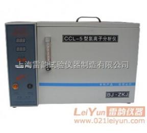 CCL-5型水泥氯离子分析仪出厂价格|报价|经销商价格