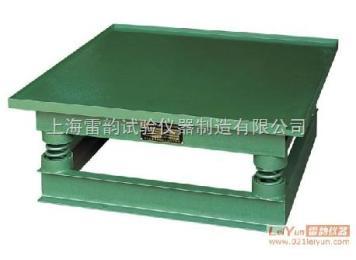 100型混凝土振动台【100型】工作台面1000*1000mm/产品供应上海
