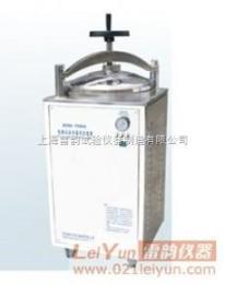 灭菌器、XFH-30MA压力蒸汽灭菌器的价格