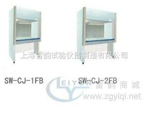 SW-CJ-1FB标准垂直水平两用净化工作台,SW-CJ-1FB单?#21496;?#21270;工作台,单人单面垂直水平两用净化工作台
