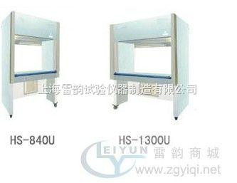 VS-1300U医用双人垂直净化工作台,VS-1300U净化工作台,销售双人垂直层流净化工作台