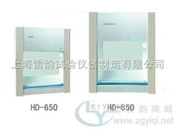 VD-650水平流净化工作台,桌上式净化工作台,垂直流净化工作台