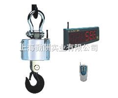 OCS上海不銹鋼帶打印無線傳輸電子吊鉤秤