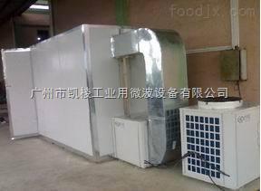 KL-RB10食品热泵干燥机