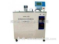 HYH-101潤滑油氧化安定性測定儀生產廠家