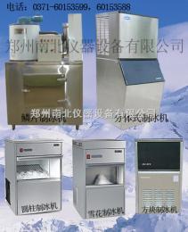 雅安制冰機,雅安制冰機價格,制冰機生產廠家