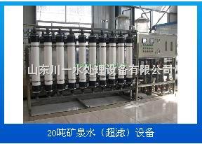 礦泉水凈化設備山東川一超濾礦泉水設備