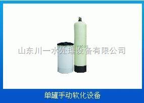 软化水设备/软化水设备出水硬度山东川一软化水设备