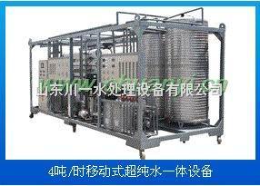 高纯水设备山东川一超纯水/高纯水制取设备