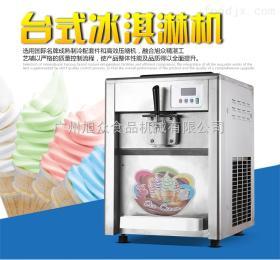 BQL-116冰淇淋机厂家直销